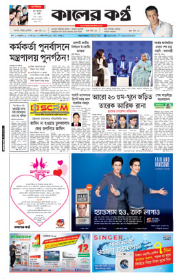 Front Page 19-01-2017