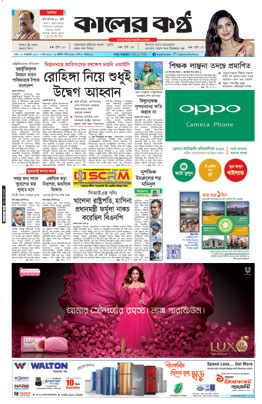 Front Page 20-01-2017