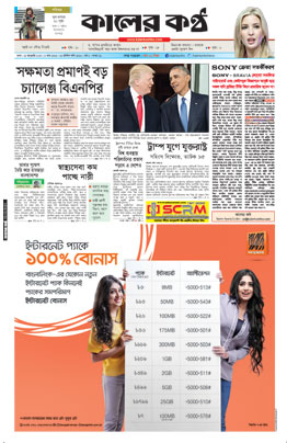 Front Page 21-01-2017