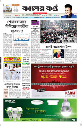 Front Page 22-01-2017