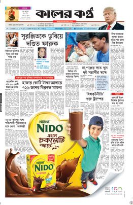 Front Page 23-01-2017