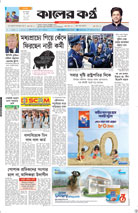 Front Page 24-01-2017