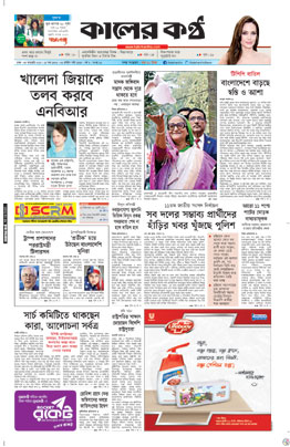 Front Page 25-01-2017