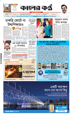 Front Page 19-02-2017