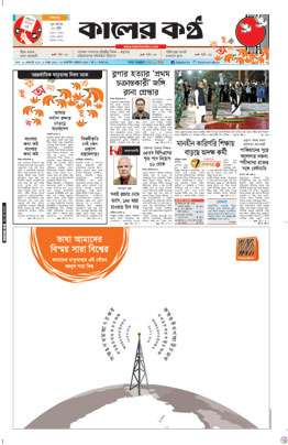 Front Page 21-02-2017