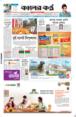 Front Page 22-02-2017