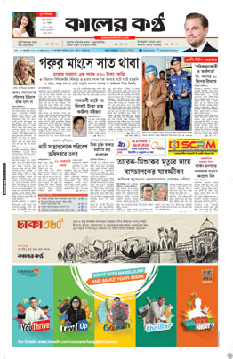 Front Page 23-02-2017