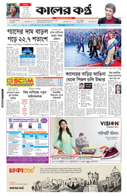 Front Page 24-02-2017