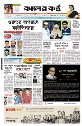 Front Page 25-02-2017
