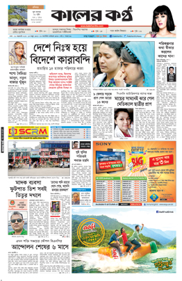 Front Page 26-02-2017