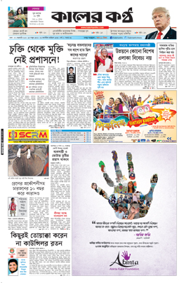Front Page 27-02-2017