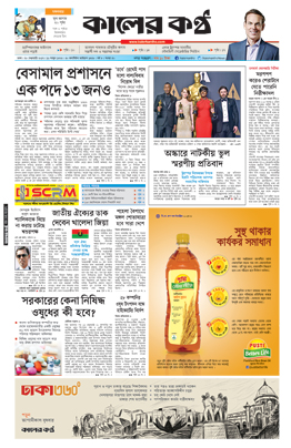 Front Page 28-02-2017