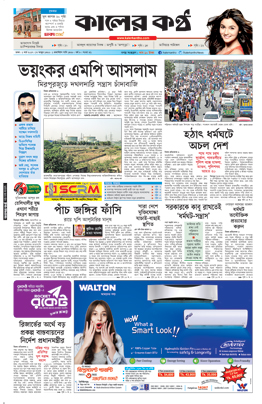Front Page 1-03-2017