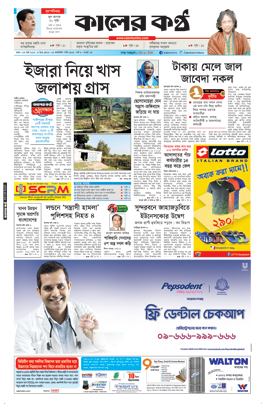 Front Page 23-03-2017