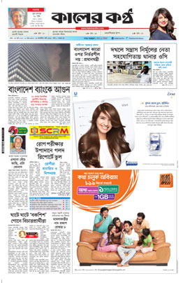 Front Page 24-03-2017