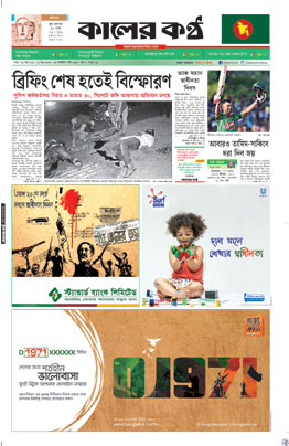 Front Page 26-03-2017