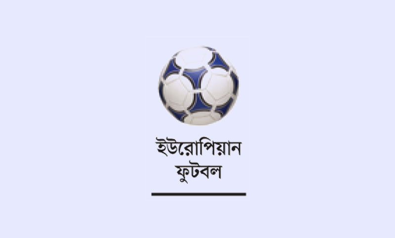 জিতল বার্সেলোনা চেলসি